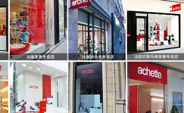 重庆 Achette 专卖店、实体店