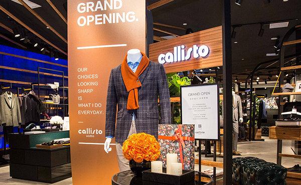 南京 Callisto 专卖店、实体店