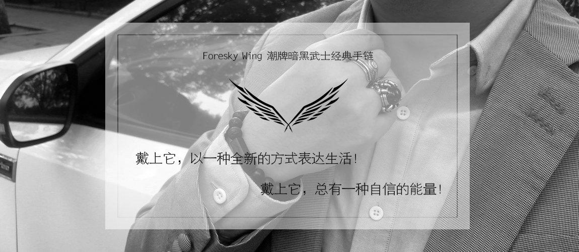 Foresky Wing 小翅膀手链,内涵又好看!