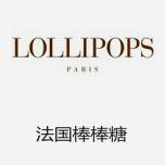 LOLLIPOPS棒棒糖 法国明星包包潮牌(附官网)