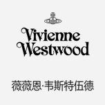 "Vivienne Westwood薇薇安·韦斯特伍德 英国""朋克教母""设计品牌"