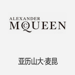 ALEXANDER MCQUEEN亚历山大·麦昆 全球推崇的设计师服饰品牌