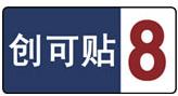 江森海的创可贴8T恤