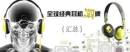 耳机潮牌有哪些?欧美日韩经典潮牌耳机