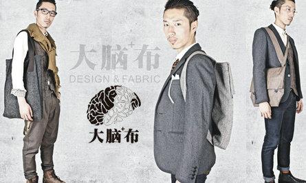 大脑布 原创质感软布潮包【潮.荐】