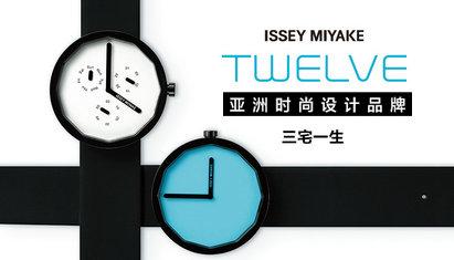 明星潮牌网店_三宅一生手表 亚洲时尚设计品牌-美乐淘潮牌汇