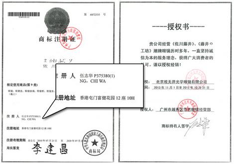 佐川藤井注册商标