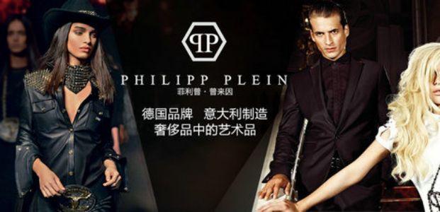 """Philipp Plein菲利普普来因 德国""""摇滚式""""奢侈潮牌(附官网)"""
