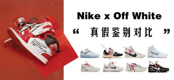 OFF-WHITE × NIKE 联名鞋款AJ1真假辨别、对比(组图)
