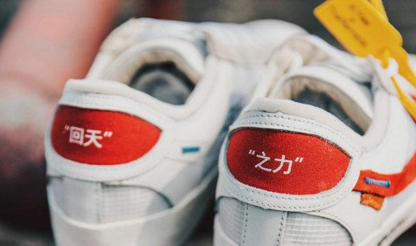 回天之力鞋子你真的了解吗?首曝真假鉴别对比组图~