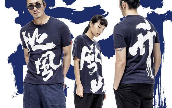 后序中国汉字元素品牌.jpg