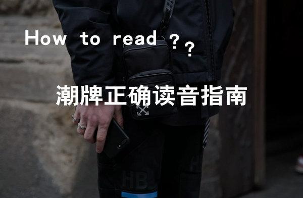 珍藏版!潮牌英文名都怎么读?全球热门潮牌正确读音指南