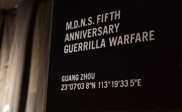 余文乐潮牌 MADNESS「MDNSFIFTH」5 周年 Pop-Up Store 广州站,还有惊喜别注系列~