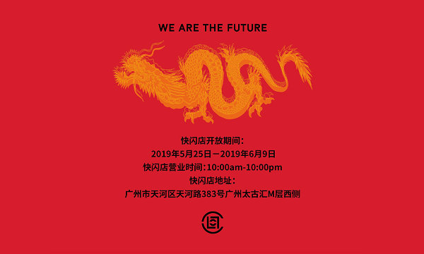 CLOT 2019 华人胶囊系列 Pop-up 限定店即将进驻广州