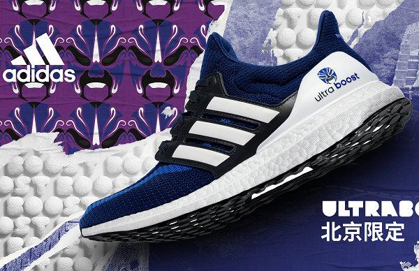 阿迪达斯 2019 Ultraboost 鞋款 City Pack 中国城市限定系列亮相
