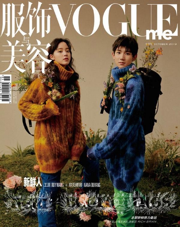 王源与欧阳娜娜身着 Moncler Grenoble 毛衣携手登上《VogueMe》封面