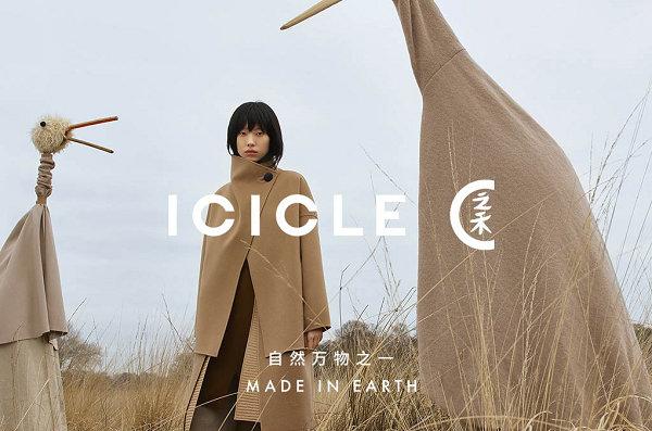 Icicle是什么牌子?之禾品牌档次、价格与专柜地址一览