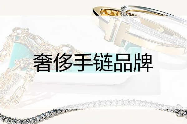 奢侈品牌手链有哪些?男女奢品手链品牌热门之选~