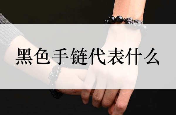 黑色手链代表什么1.jpg
