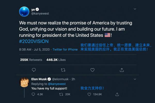 侃爷竞选 2020 美国总统.jpeg